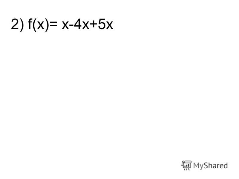2) f(х)= х-4х+5х