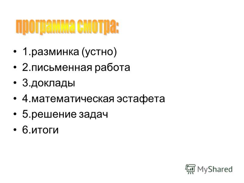 1.разминка (устно) 2.письменная работа 3.доклады 4.математическая эстафета 5.решение задач 6.итоги