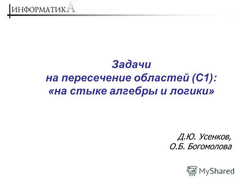 Задачи на пересечение областей (C1): «на стыке алгебры и логики» Д.Ю. Усенков, О.Б. Богомолова