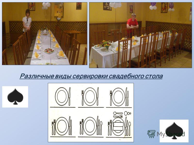 Различные виды сервировки свадебного стола