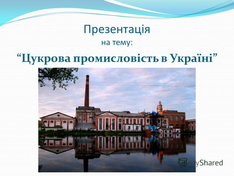 Презентація на тему: Цукрова промисловість в Україні