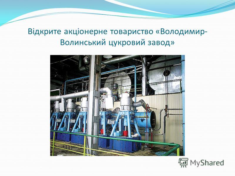 Відкрите акціонерне товариство «Володимир- Волинський цукровий завод»
