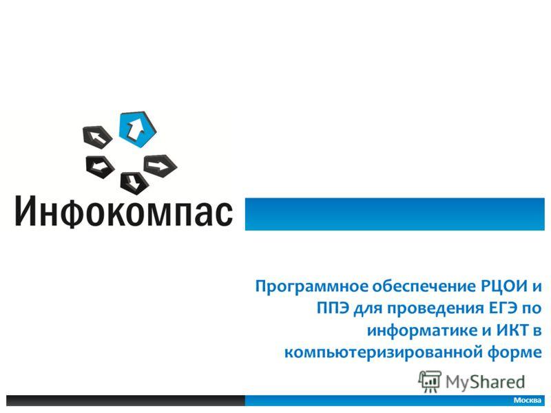 Программное обеспечение РЦОИ и ППЭ для проведения ЕГЭ по информатике и ИКТ в компьютеризированной форме Москва