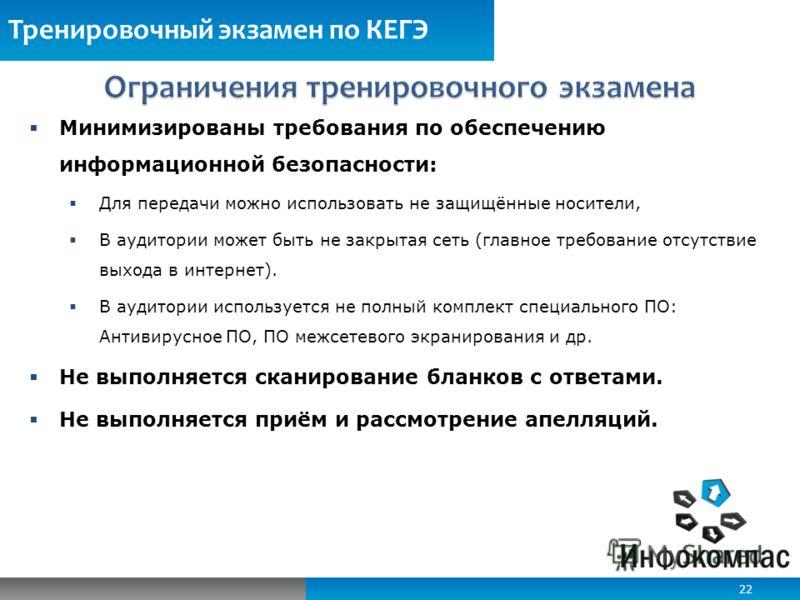 Обеспечение ИБ при работе с электронными КИМ Тренировочный экзамен по КЕГЭ 22 Минимизированы требования по обеспечению информационной безопасности: Для передачи можно использовать не защищённые носители, В аудитории может быть не закрытая сеть (главн