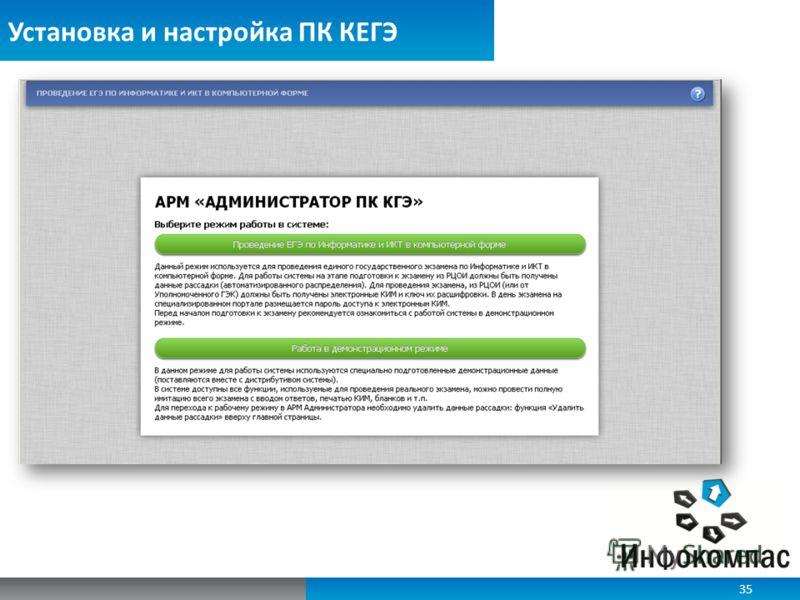 Установка и настройка ПК КЕГЭ 35