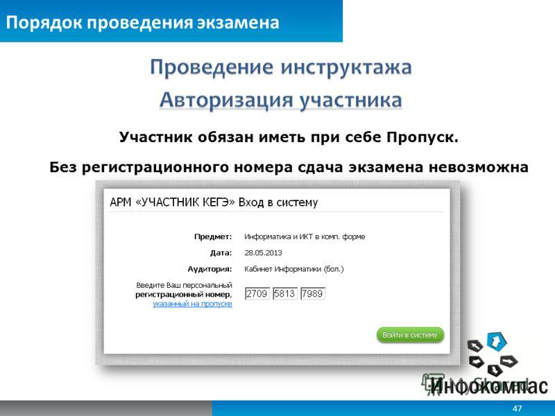 Порядок проведения экзамена Участник обязан иметь при себе Пропуск. Без регистрационного номера сдача экзамена невозможна 47