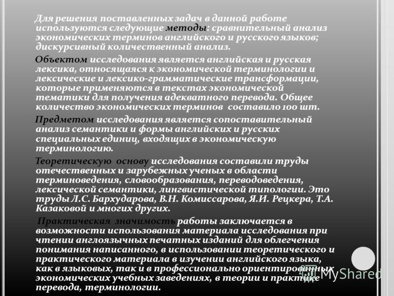 Для решения поставленных задач в данной работе используются следующие методы: сравнительный анализ экономических терминов английского и русского языков; дискурсивный количественный анализ. Объектом исследования является английская и русская лексика,