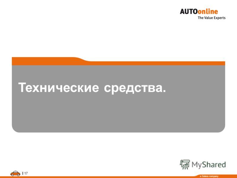 a Solera company I 17 Технические средства.
