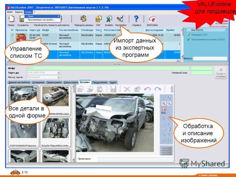 a Solera company I 19 VALUEonline для продавцов Управление списком ТС Импорт данных из экспертных программ Обработка и описание изображений Все детали в одной форме