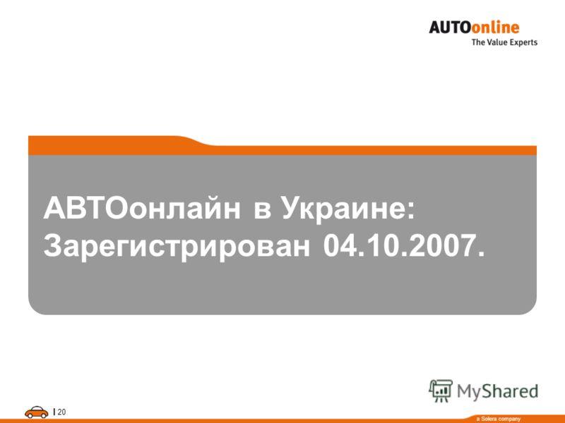 a Solera company I 20 АВТОонлайн в Украине: Зарегистрирован 04.10.2007.