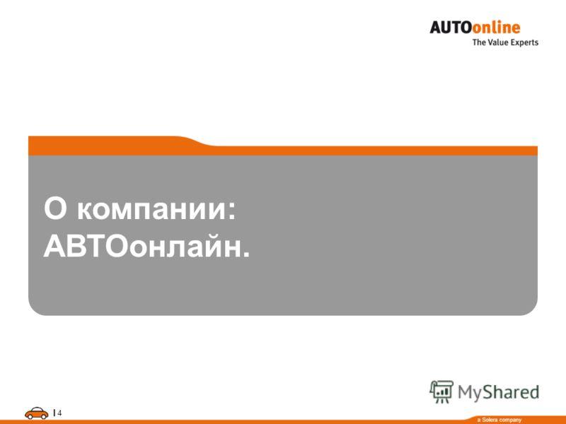 a Solera company I 4 О компании: AВТОонлайн.