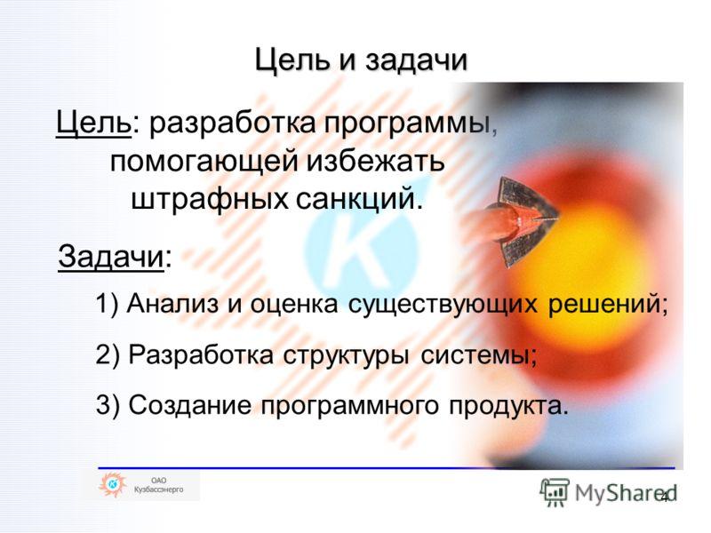 4 Цель: разработка программы, помогающей избежать штрафных санкций. Цель и задачи Задачи: 1) Анализ и оценка существующих решений; 2) Разработка структуры системы; 3) Создание программного продукта.