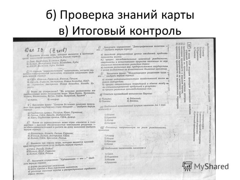 б) Проверка знаний карты в) Итоговый контроль