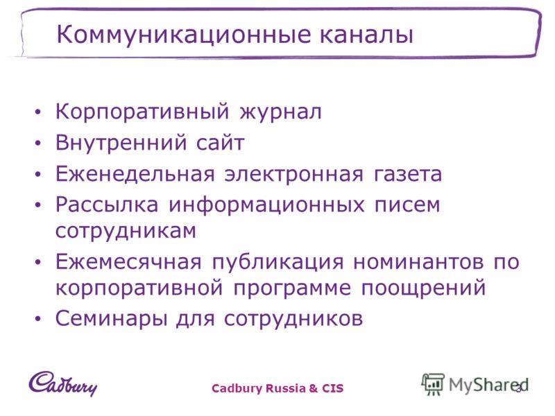 Cadbury Russia & CIS3 Коммуникационные каналы Корпоративный журнал Внутренний сайт Еженедельная электронная газета Рассылка информационных писем сотрудникам Ежемесячная публикация номинантов по корпоративной программе поощрений Семинары для сотрудник