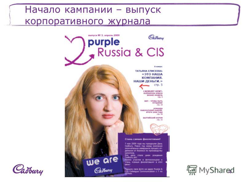 Cadbury Russia & CIS4 Начало кампании – выпуск корпоративного журнала