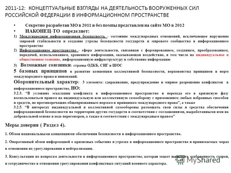 2011-12: КОНЦЕПТУАЛЬНЫЕ ВЗГЛЯДЫ НА ДЕЯТЕЛЬНОСТЬ ВООРУЖЕННЫХ СИЛ РОССИЙСКОЙ ФЕДЕРАЦИИ В ИНФОРМАЦИОННОМ ПРОСТРАНСТВЕ Секретно разработан МО в 2011 и без помпы представлен на сайте МО в 2012 НАКОНЕЦ-ТО определяет: 1)Международная информационная безопасн