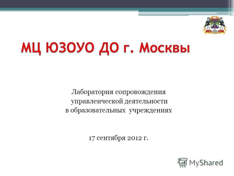 Лаборатория сопровождения управленческой деятельности в образовательных учреждениях 17 сентября 2012 г.