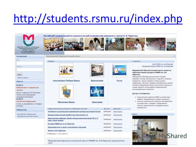 http://students.rsmu.ru/index.php