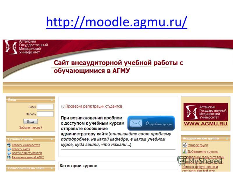 http://moodle.agmu.ru/