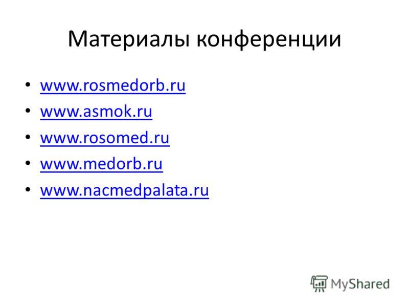 Материалы конференции www.rosmedorb.ru www.asmok.ru www.rosomed.ru www.medorb.ru www.nacmedpalata.ru