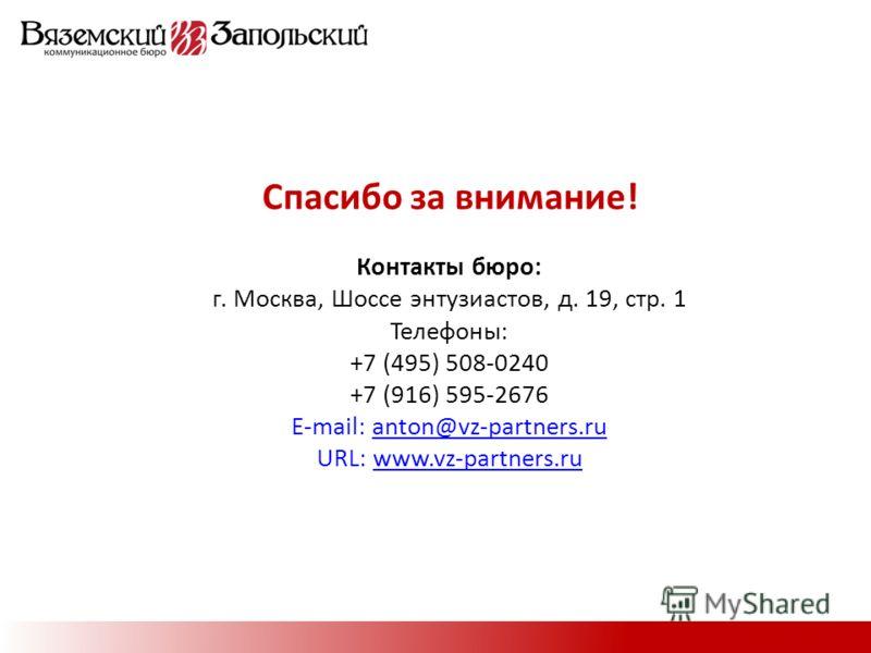 Спасибо за внимание! Контакты бюро: г. Москва, Шоссе энтузиастов, д. 19, стр. 1 Телефоны: +7 (495) 508-0240 +7 (916) 595-2676 E-mail: anton@vz-partners.ruanton@vz-partners.ru URL: www.vz-partners.ruwww.vz-partners.ru