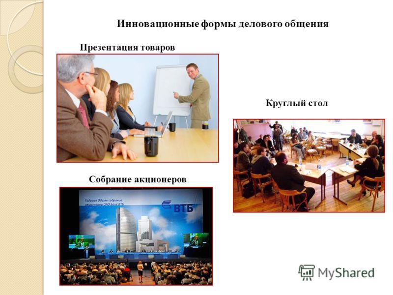 Инновационные формы делового общения Презентация товаров Круглый стол Собрание акционеров