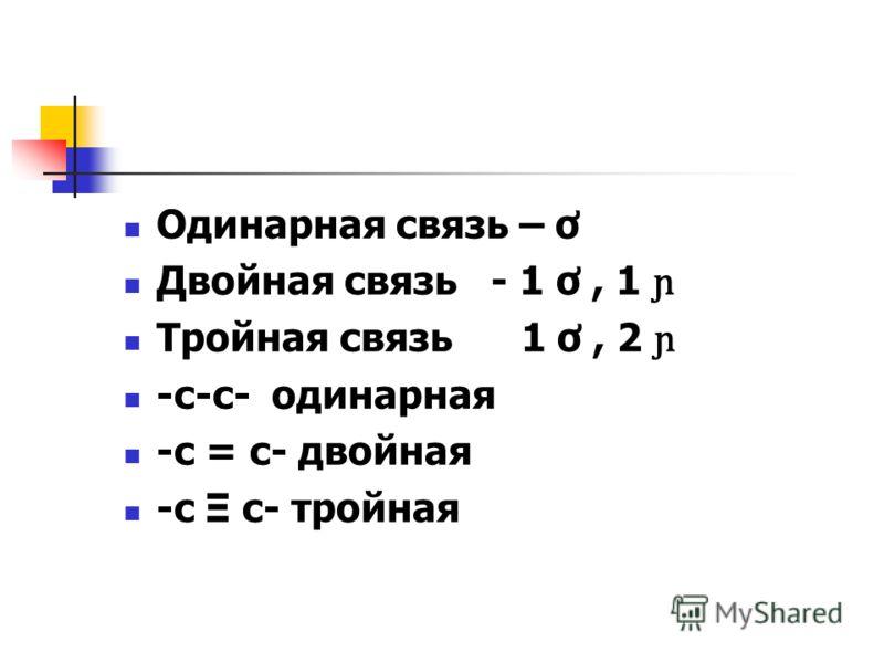 Одинарная связь – ơ Двойная связь - 1 ơ, 1 ɲ Тройная связь 1 ơ, 2 ɲ -с-с- одинарная -с = с- двойная -с Ξ с- тройная