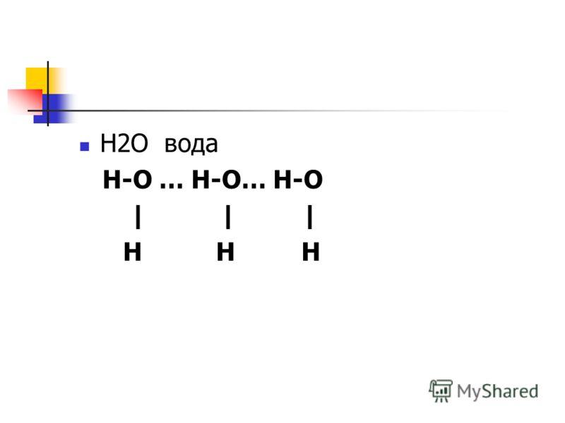 Н2О вода Н-О … Н-О… Н-О | | | H H H