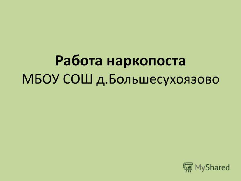 Работа наркопоста МБОУ СОШ д.Большесухоязово
