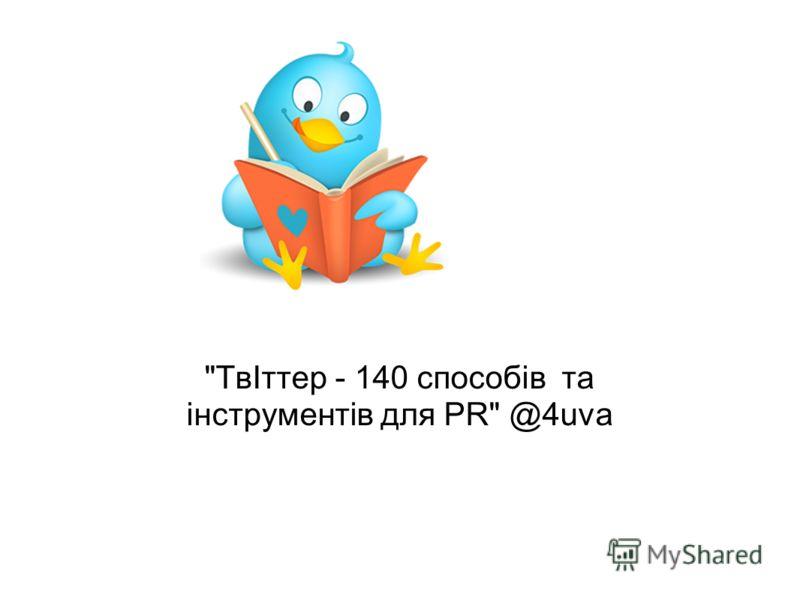 ТвІттер - 140 способів та інструментів для PR @4uva