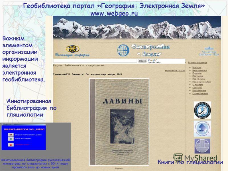 Геобиблиотека портал «География: Электронная Земля» www.webgeo.ru Важным элементом организации информации является электронная геобиблиотека. Аннотированная библиография по гляциологии Книги по гляциологии