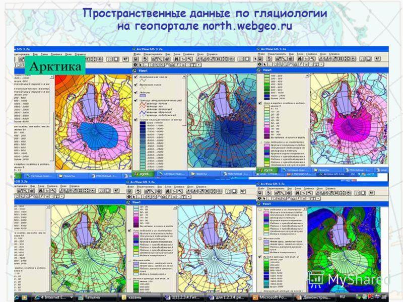 Пространственные данные по гляциологии на геопортале north.webgeo.ru