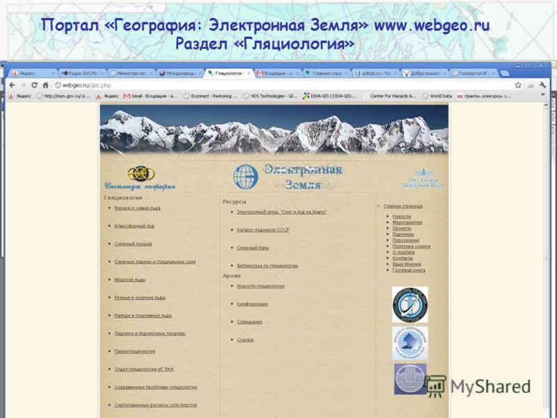 Портал «География: Электронная Земля» www.webgeo.ru Раздел «Гляциология»