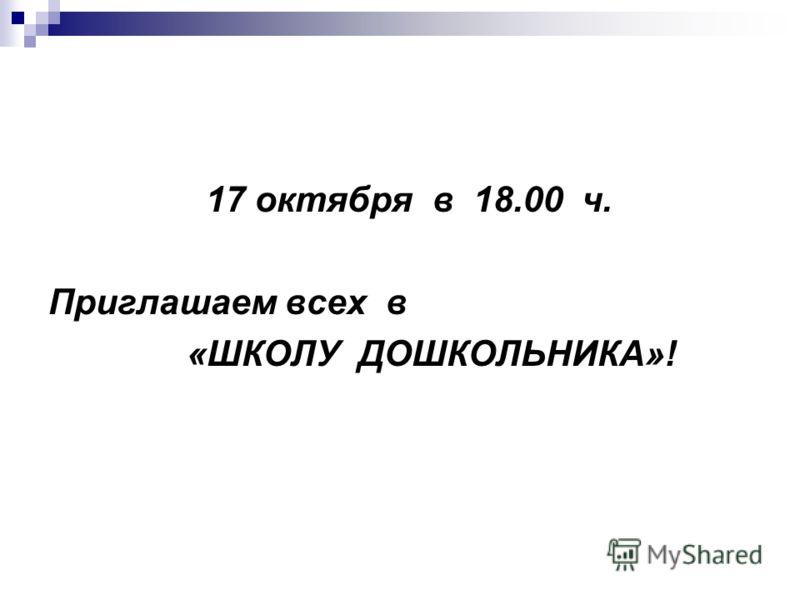 17 октября в 18.00 ч. Приглашаем всех в «ШКОЛУ ДОШКОЛЬНИКА»!