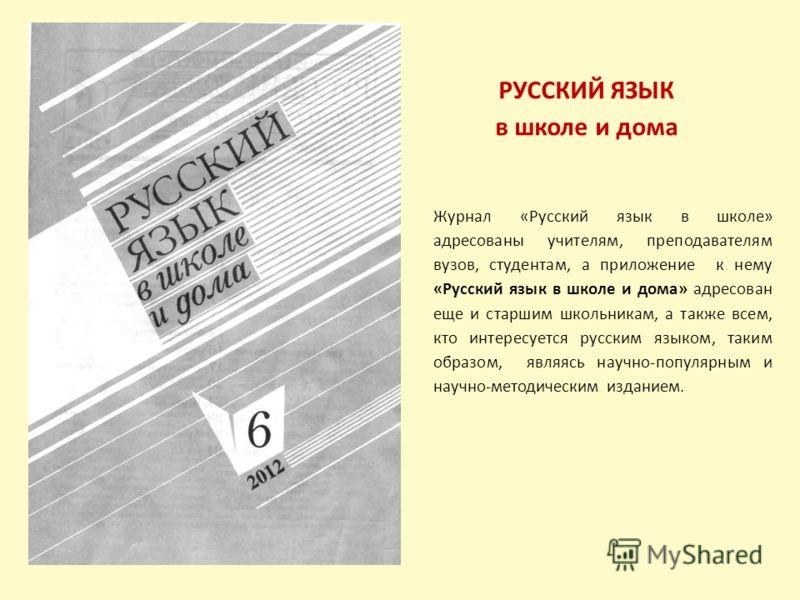 РУССКИЙ ЯЗЫК В ШКОЛЕ Данный журнал называют настольной книгой учителя. Основу содержания составляет глубокая профессиональная ориентация. Разнообразный по форме и широкий по охвату тем материал отвечает современным задачам преподавания русского языка