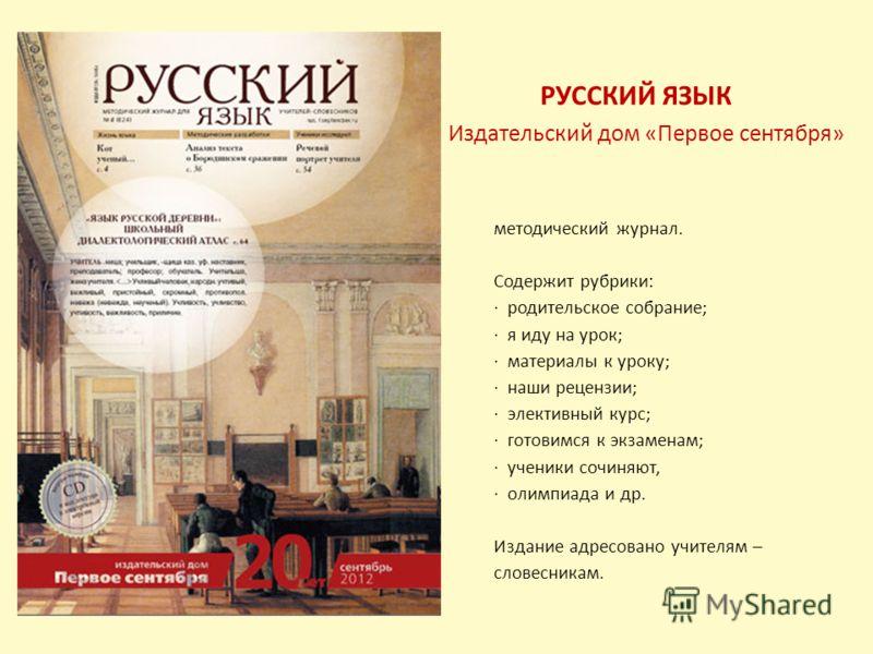 Новый научно-методический журнал учителя русского языка и литературы. Здесь вы найдете лучшие идеи, методики, современные технологии, педагогические находки – все для эффективной работы учителя. Все самое лучшее, самое интересное, что есть сегодня в