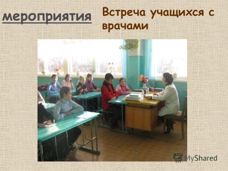 мероприятия Встреча учащихся с врачами