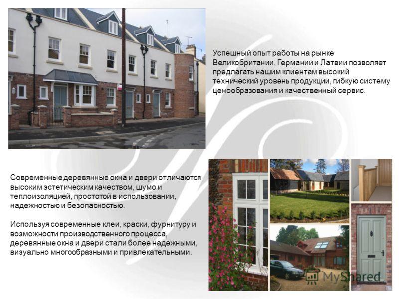 Современные деревянные окна и двери отличаются высоким эстетическим качеством, шумо и теплоизоляцией, простотой в использовании, надежностью и безопасностью. Используя современные клеи, краски, фурнитуру и возможности производственного процесса, дере