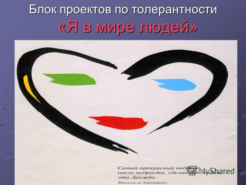 Блок проектов по толерантности «Я в мире людей»