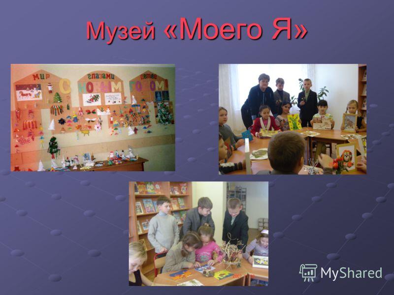 Музей «Моего Я»