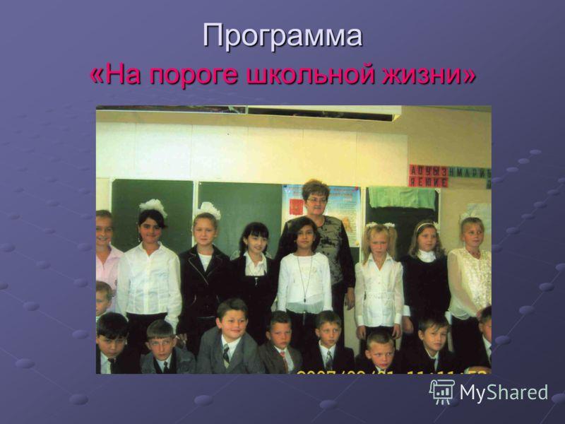 Программа «На пороге школьной жизни»