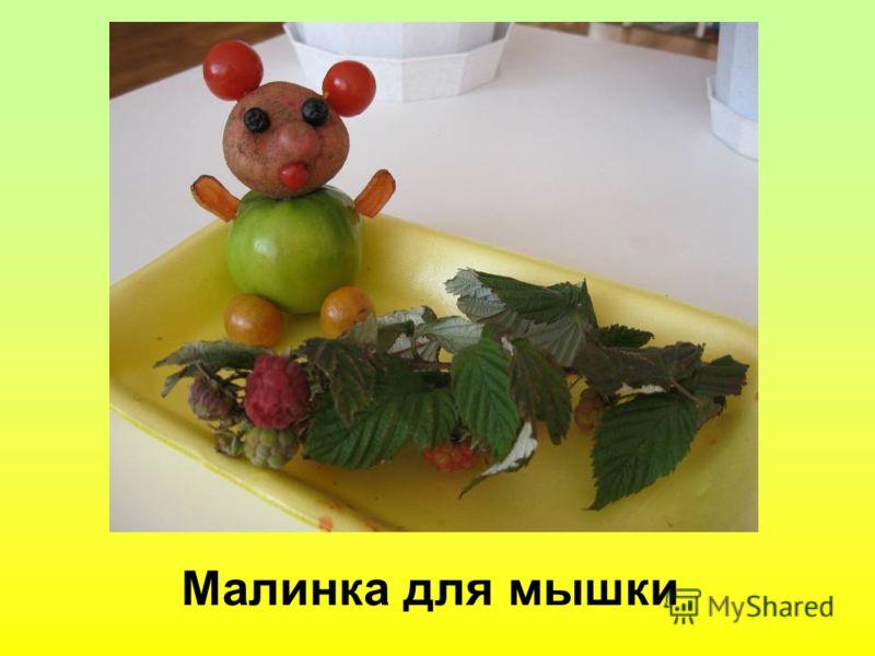 Малинка для мышки