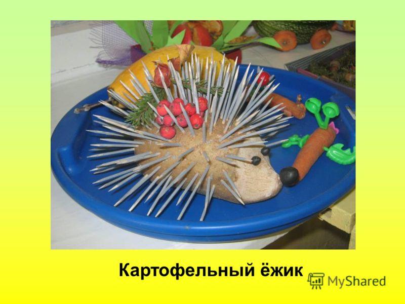 Картофельный ёжик