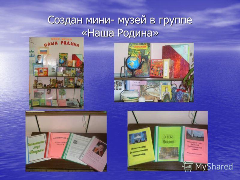 Создан мини- музей в группе «Наша Родина»