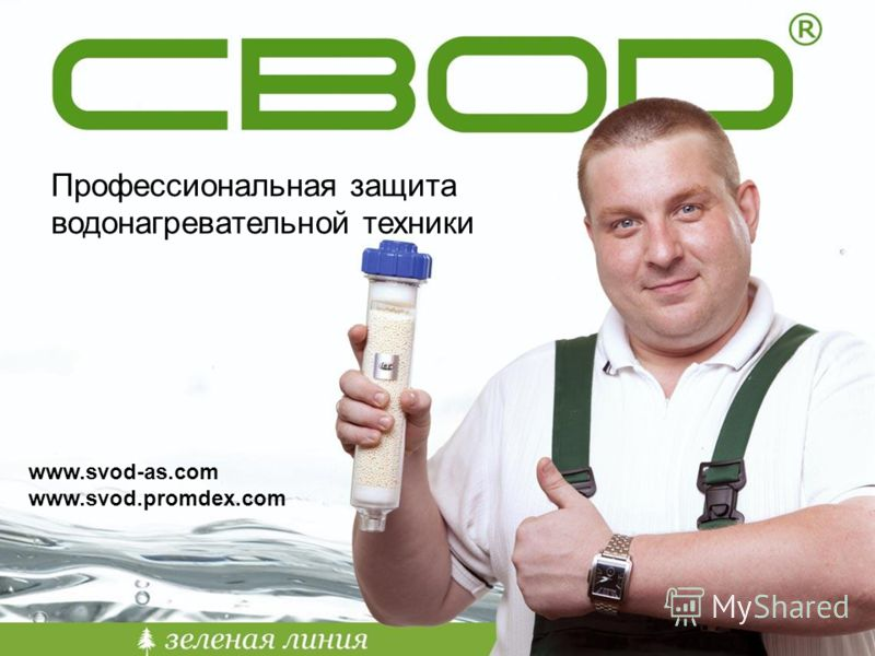 Профессиональная защита водонагревательной техники www.svod-as.com www.svod.promdex.com