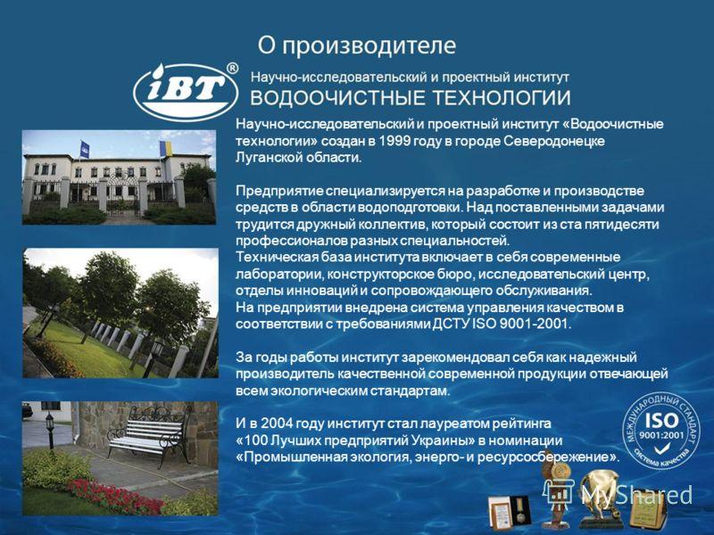 Научно-исследовательский и проектный институт «Водоочистные технологии» создан в 1999 году в городе Северодонецке Луганской области. Предприятие специализируется на разработке и производстве средств в области водоподготовки. Над поставленными задачам