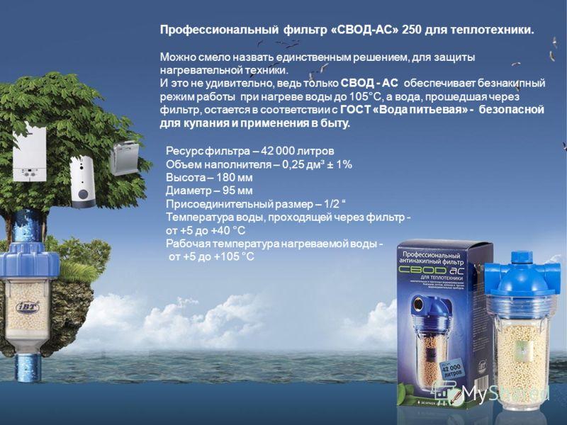 Профессиональный фильтр «СВОД-АС» 250 для теплотехники. Можно смело назвать единственным решением, для защиты нагревательной техники. И это не удивительно, ведь только СВОД - АС обеспечивает безнакипный режим работы при нагреве воды до 105°С, а вода,