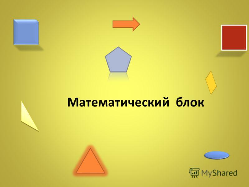 Математический блок