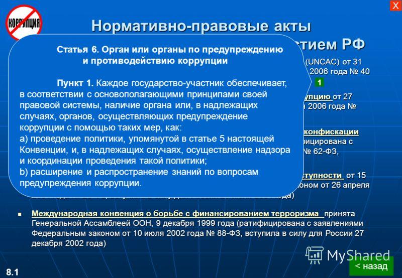 Конвенция Организации Объединённых Наций против коррупции (UNCAC) от 31 октября 2003 года. (ратифицирована Федеральным законом от 8 марта 2006 года 40 ФЗ с заявлениями, вступила в силу для России 8 июня 2006 года) Конвенция Организации Объединённых Н