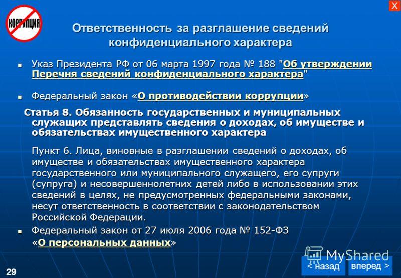 Ответственность за разглашение сведений конфиденциального характера вперед > < назад Указ Президента РФ от 06 марта 1997 года 188